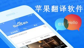 苹果手机翻译软件