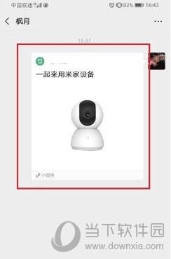 小米摄像头怎么连接多台手机
