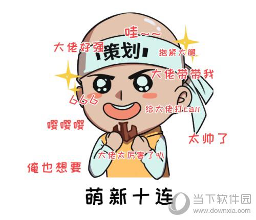 DNF手游萌新十连图