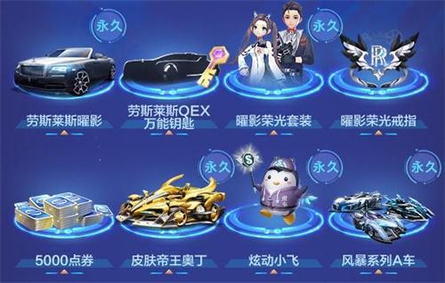 QQ飞车手游图片7