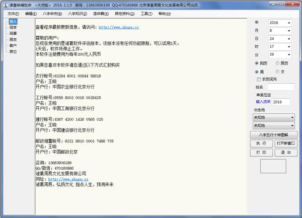 诸葛铁嘴批命软件下载_诸葛铁嘴批命 v1.1.0 最新版