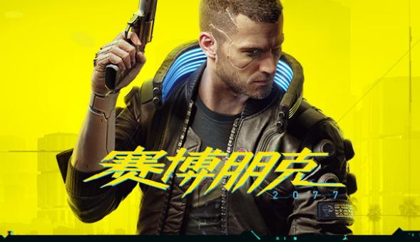 赛博朋克2077高清游戏启动图标下载_赛博朋克2077高清游戏启动图标最新版