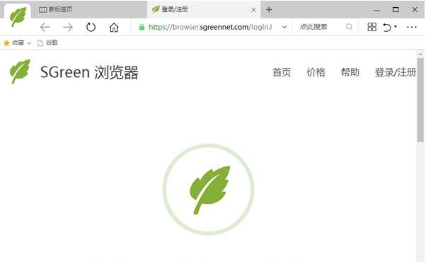 SGreen浏览器吾爱破解版