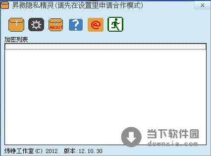 昇微隐私精灵 V12.10.30 免费