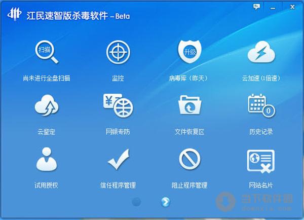 江民速智版杀毒软件 官方