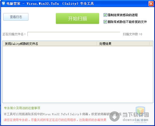 QQ电脑管家Virus.Win32.TuTu(