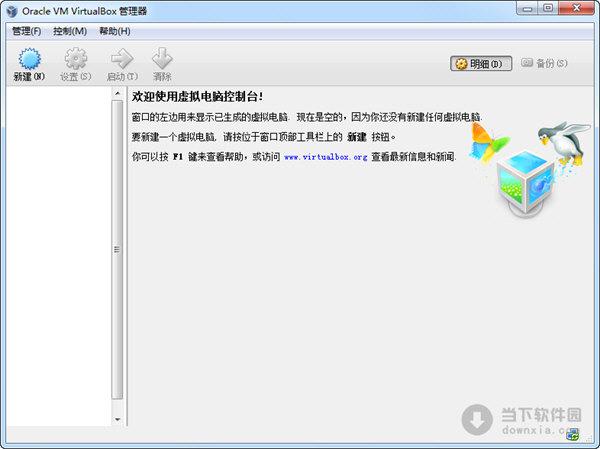 virtualbox虚拟机 V5.0.16(105