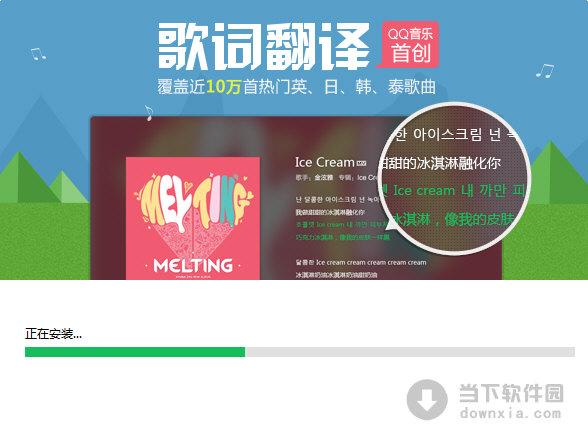 QQ音乐2013 V11.44.3867 优化精