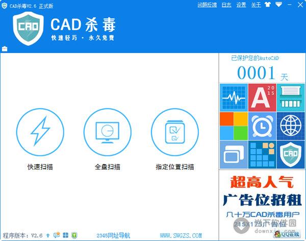 CAD杀毒 V2.7 官方免费版