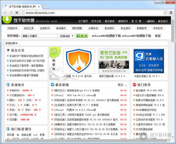 Chrome浏览器 V44.0.2403.107