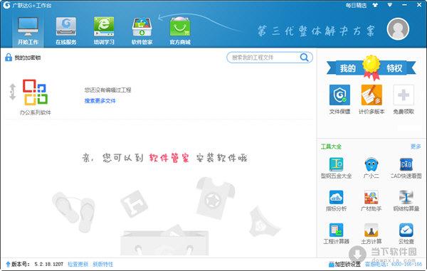 广联达G+工作台 V5.2.41.26