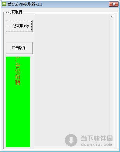 爱奇艺VIP获取器 V1.1 绿色