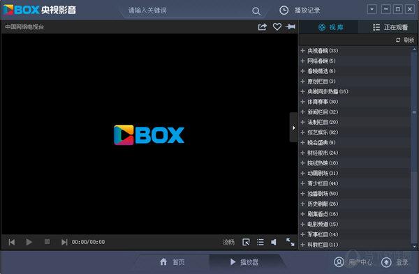 CBox 2016(cntv客户端) V4.0.7