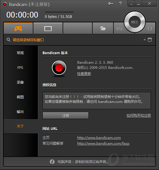 Bandicam(高清录制视频软件