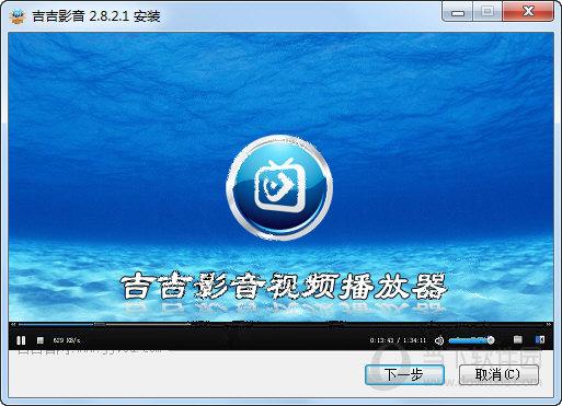 吉吉影音播放器 V2.8.2.1 官