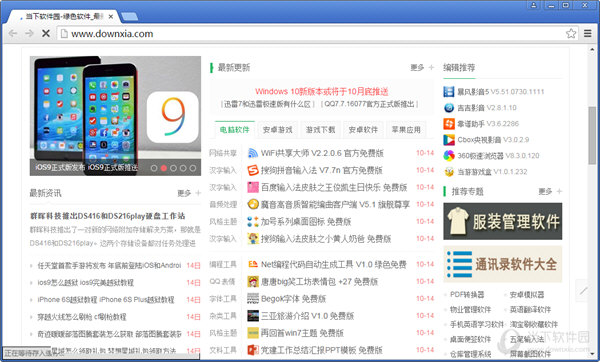 chrome浏览器64位 V47.0.2526
