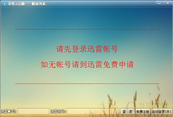 彩虹云点播 V14.5 官方免费