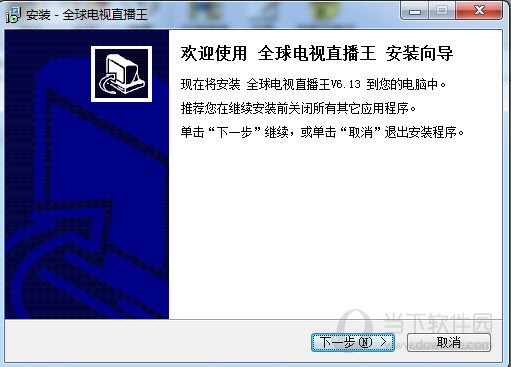 全球电视直播王 V6.13 官方