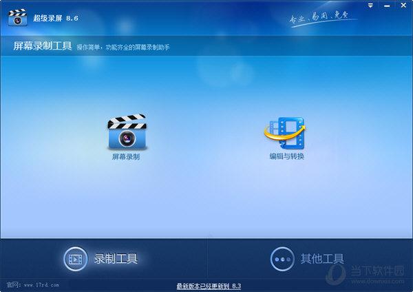 超级录屏 V8.6 官方最新版