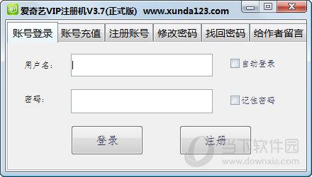 爱奇艺VIP注册机 V3.7  最新