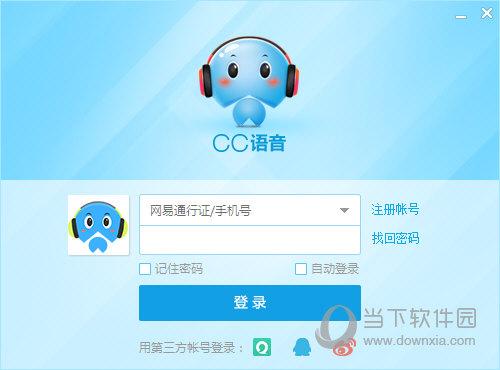网易CC语音软件 V3.19.26 官