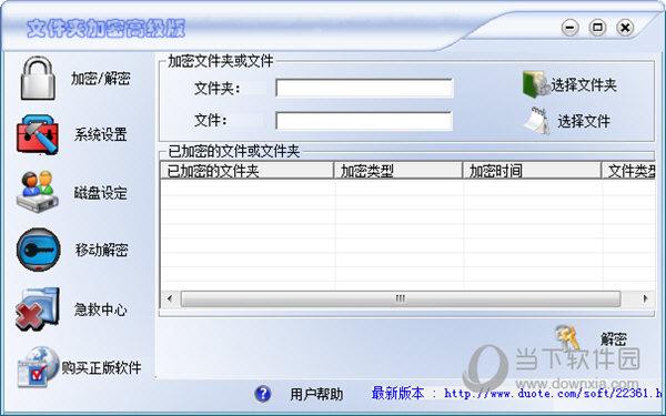 文件夹加密高级版 V10.0 绿