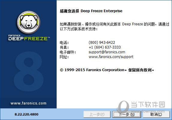 Deep Freeze(冰点还原精灵)