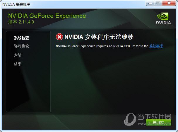 NVIDIA GeForce Experience(英伟达