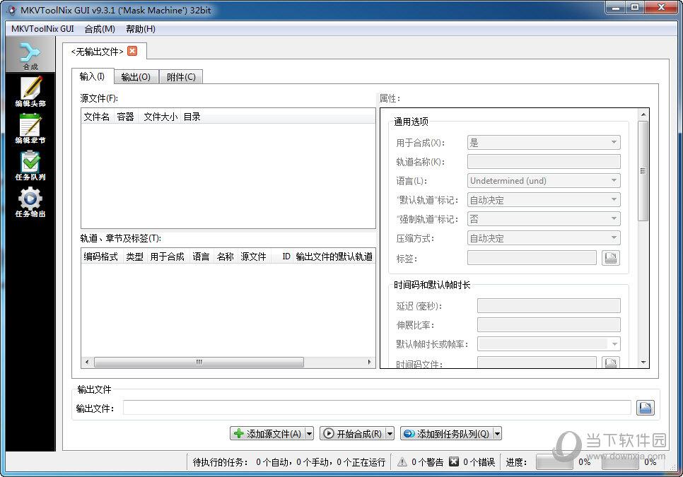 MKVToolnix(mkv视频制作软件
