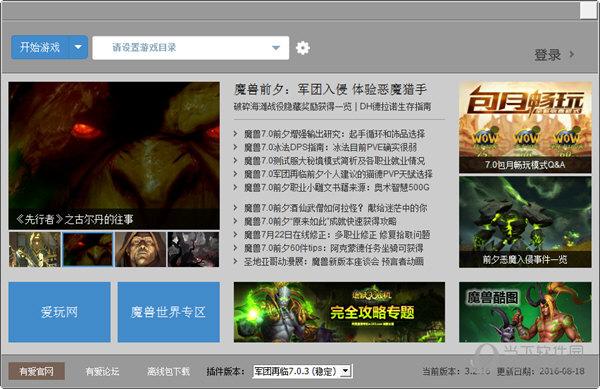 网易有爱 V3.2.16 官方版