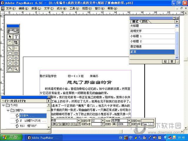 PageMaker(排版工具) V7.0 汉化