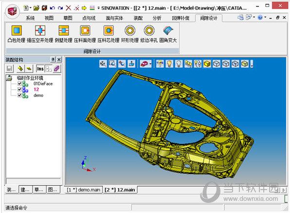SINOVATION(三维CAD制图软件