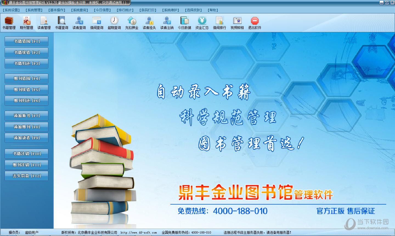 鼎丰金业图书馆管理软件