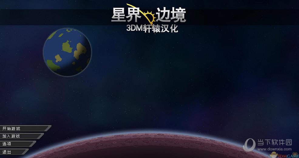 星界边境正式版轩辕汉化组汉化补丁 V4.0 最新中文版