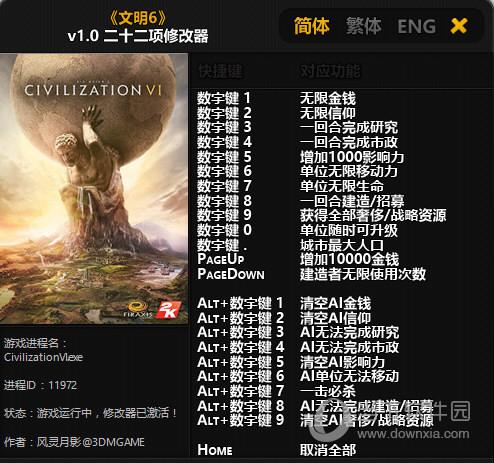 文明6修改器 V1.0 风灵月影
