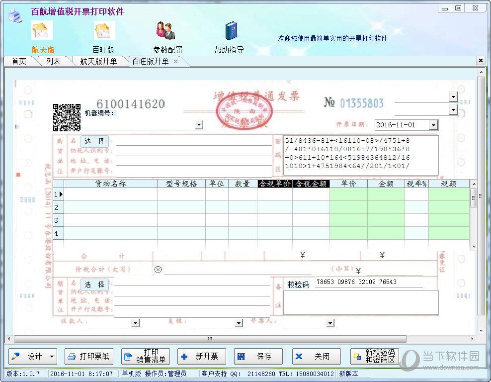 百航增值税开票打印软件