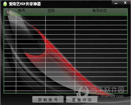 爱奇艺VIP共享神器 V1.0 绿