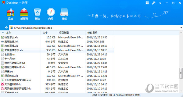 快压破解版 V2.8.28.19 永久