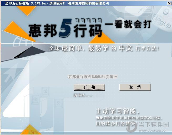 惠邦五行码输入法 V1.0 绿