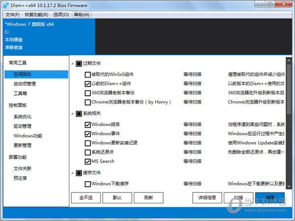 Dism++(Wim格式系统备份还原