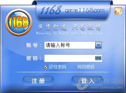 1168棋牌游戏中心 V1.0.0.1