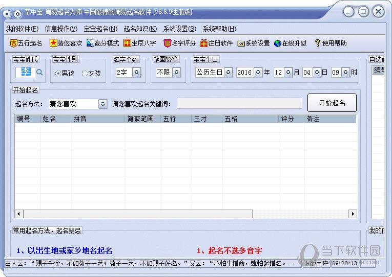 掌中宝周易起名大师 V8.8.9 最新免费版注册码
