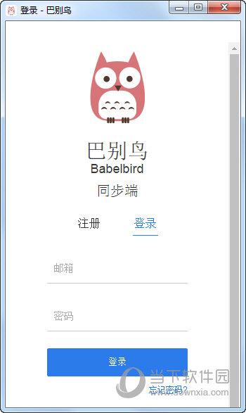 巴别鸟同步端 V3.3.1 官方版