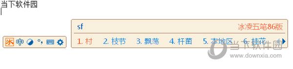 冰凌五笔输入法 V9.6.15.200701 官方86版