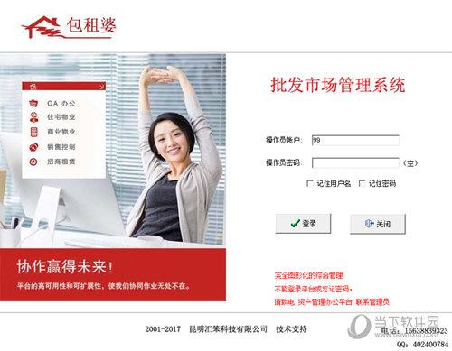 包租婆批发市场管理系统 V10.350 官方版