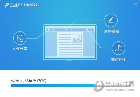 迅捷PDF编辑器VIP破解版