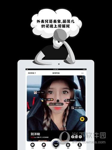积目iPad版