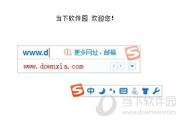 搜狗拼音输入法电脑版 V9.8a 最新版