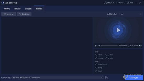 迅捷音频转换器VIP免费版 V1.0.0 最新注册版