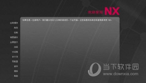 ug12.0免安装绿色版 32/64位 中文免费版